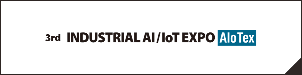 INDUSTRIAL AI/IoT EXPO [AIoTex]
