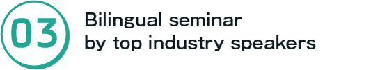 Bilingual seminar by top industry speakers